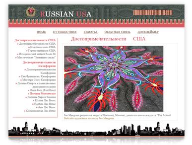 Дизайн Веб сайта для Russian USA