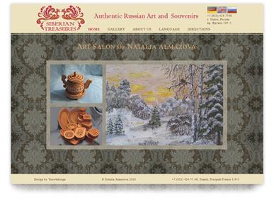 Дизайн и разработка Веб сайта для салона искусств Сокровища Сибири